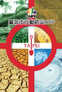 Mobile disaster prevention APP of Taipei City