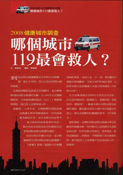 Common Health Magazine ranks Taipei City's 119 system as the most competent