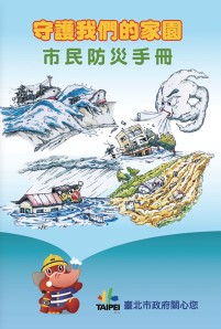 Disaster Prevention Handbook for Taipei City Citizens